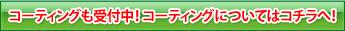 コーティング 伊賀・名張・亀山